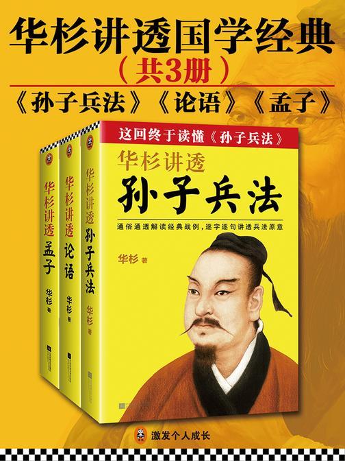 华杉讲透国学经典(共3册)