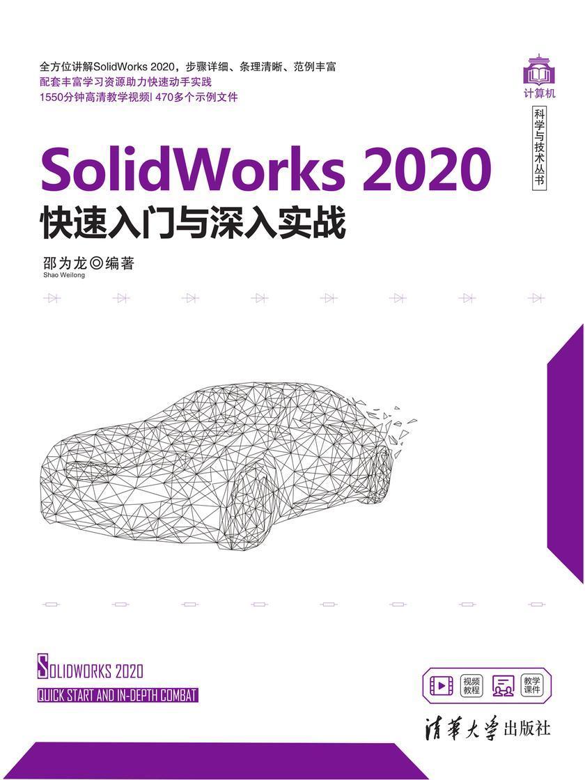SolidWorks 2020快速入门与深入实战