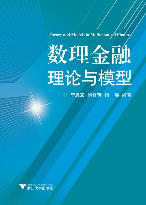 数理金融理论与模型(仅适用PC阅读)
