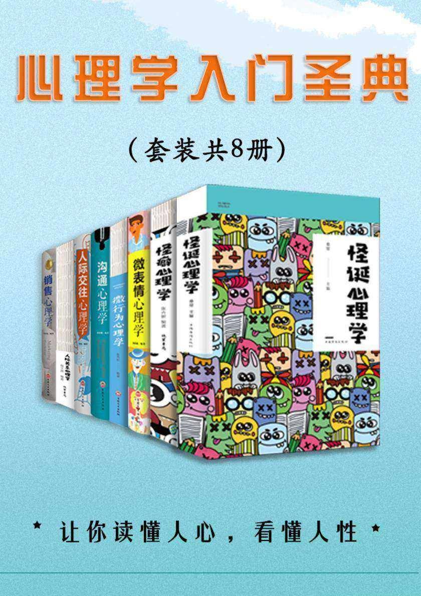心理学入门圣典(套装共8册)