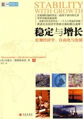 稳定与增长 :宏观经济学、自由化与发展(试读本)
