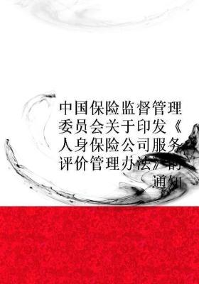 中国保险监督管理委员会关于印发《人身保险公司服务评价管理办法》的通知
