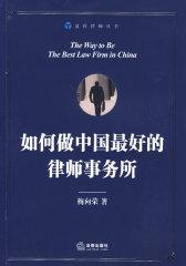 如何做中国最好的律师事务所