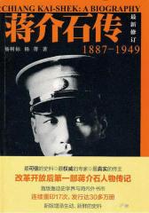 蒋介石传(1887-1949)