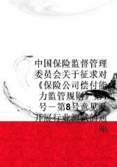 中国保险监督管理委员会关于征求对《保险公司偿付能力监管规则》第1号-第8号意见及开展行业测试的通知