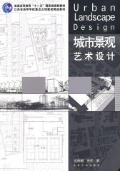 城市景观艺术设计