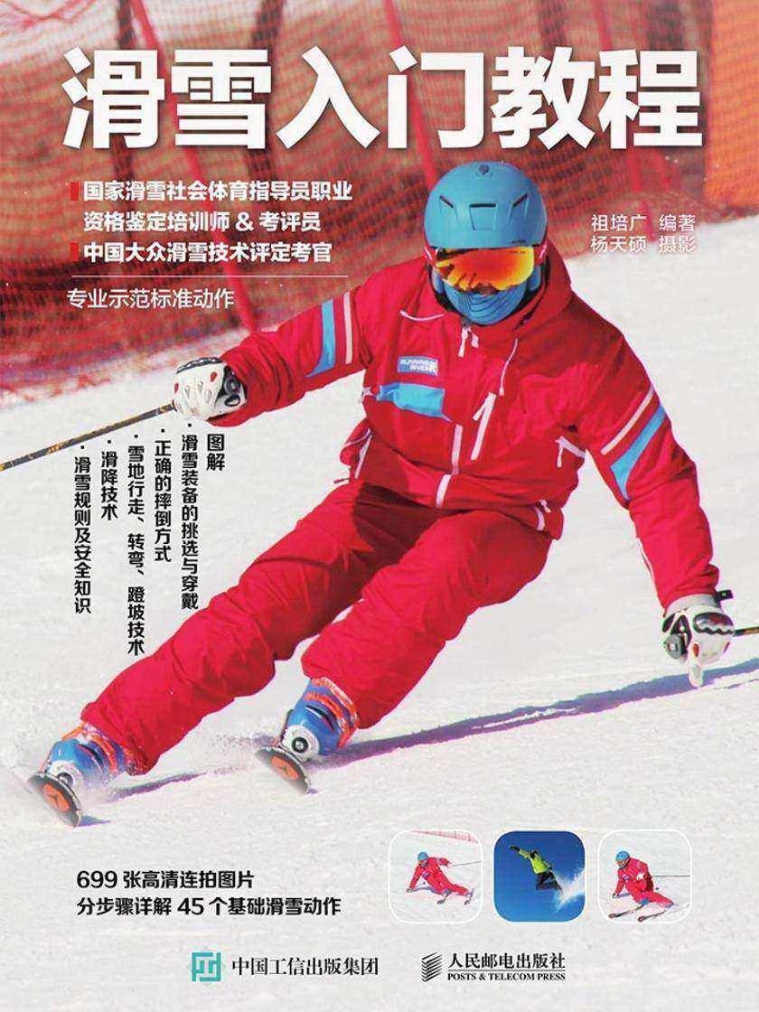 滑雪入门教程