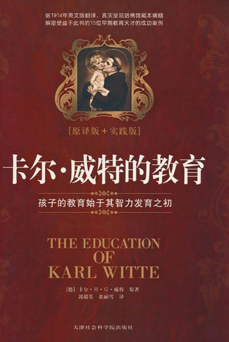 卡尔·威特的教育(原译版+实践版)(亲子育儿经典)