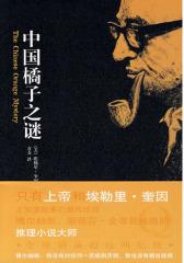 中国橘子之谜(试读本)
