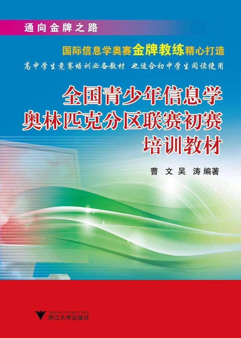 全国青少年信息学奥林匹克分区联赛初赛培训教材(仅适用PC阅读)