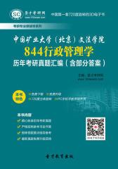 [3D电子书]圣才学习网·中国矿业大学(北京)文法学院844行政管理学历年考研真题汇编(含部分答案)(仅适用PC阅读)