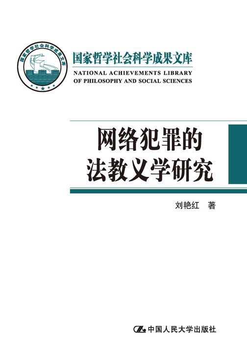 网络犯罪的法教义学研究(国家哲学社会科学成果文库)