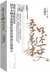大国学——季羡林口述史(试读本)