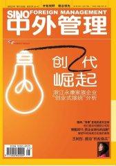 中外管理 月刊 2011年05期(电子杂志)(仅适用PC阅读)