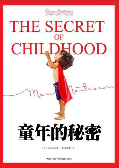 童年的秘密(新版)