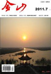 金山·下半月 月刊 2011年07期(电子杂志)(仅适用PC阅读)
