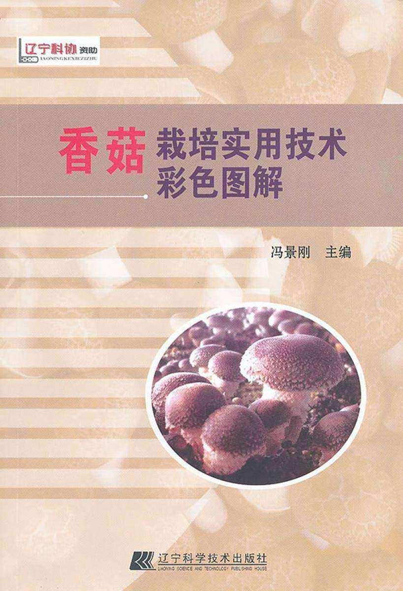 香菇栽培实用技术彩色图解