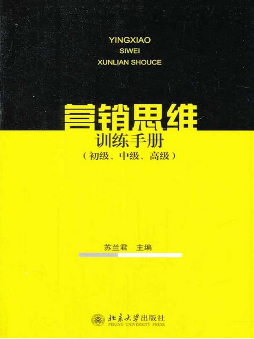 营销思维训练手册
