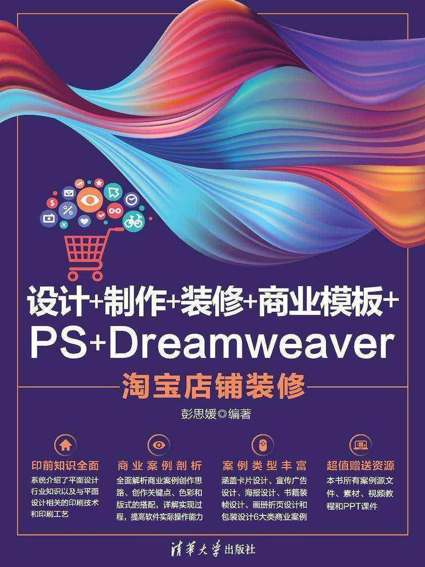 设计+制作+装修+商业模板+PS+Dreamweaver 店铺装修