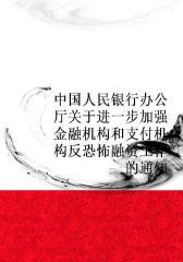 中国人民银行办公厅关于进一步加强金融机构和支付机构反恐怖融资工作的通知