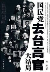 国民党去台高官大结局(试读本)