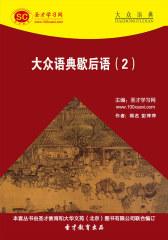 [3D电子书]圣才学习网·大众语典:大众语典歇后语(2)(仅适用PC阅读)