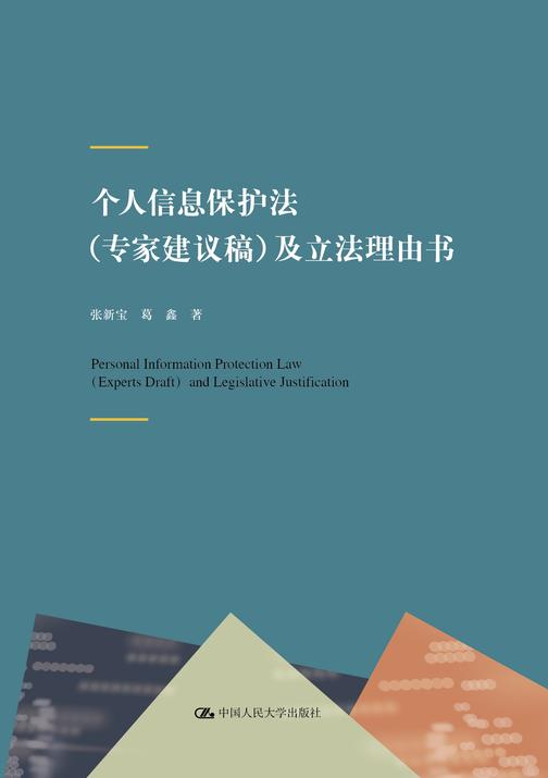 个人信息保护法(专家建议稿)及立法理由书