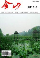 金山·下半月 月刊 2011年05期(电子杂志)(仅适用PC阅读)