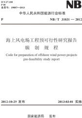 NB/T 31031—2012 海上风电场工程预可行性研究报告编制规程