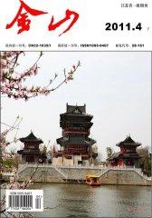金山·下半月 月刊 2011年04期(电子杂志)(仅适用PC阅读)