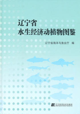 辽宁省水生经济动植物图鉴(仅适用PC阅读)