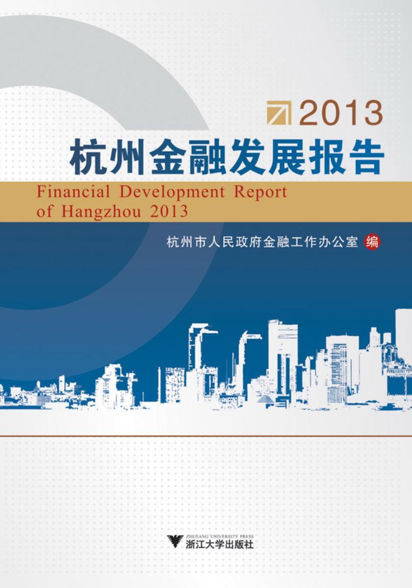 2013杭州金融发展报告