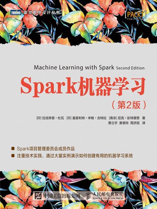 Spark机器学习(第2版)