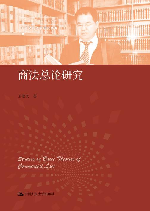 商法总论研究