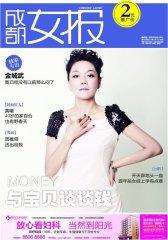 成都女报 周刊 2011年26期(电子杂志)(仅适用PC阅读)