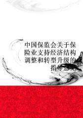 中国保监会关于保险业支持经济结构调整和转型升级的指导意见