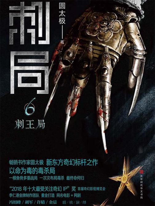刺局6:刺王局(东方特色的刺客世界,危机四伏的杀机迷局。影视原著抢先看。)