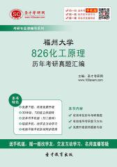 福州大学826化工原理历年考研真题汇编