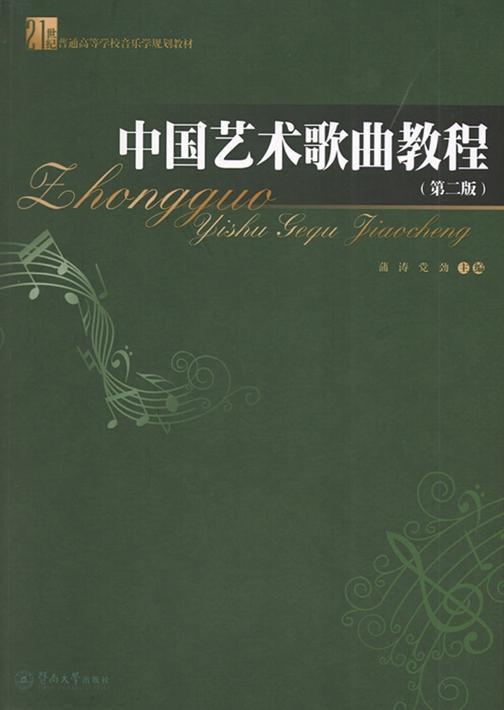 21世纪普通高等学校音乐学规划教材·中国艺术歌曲教程(第二版)