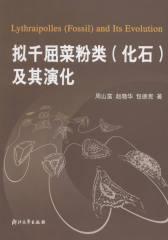 拟千屈菜粉类(化石)及其演化(仅适用PC阅读)