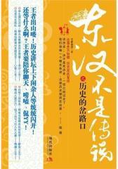 东汉不是传说之历史的岔路口(试读本)