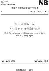 NB/T 31032—2012 海上风电场工程可行性研究报告编制规程