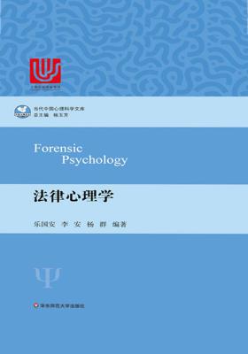 法律心理学(中国心理学专家向世界讲述情绪心理学,反映中国学者的在该领域的重要贡献。)(当代中国心理科学文库)