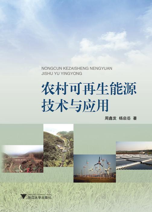 农村可再生能源技术与应用