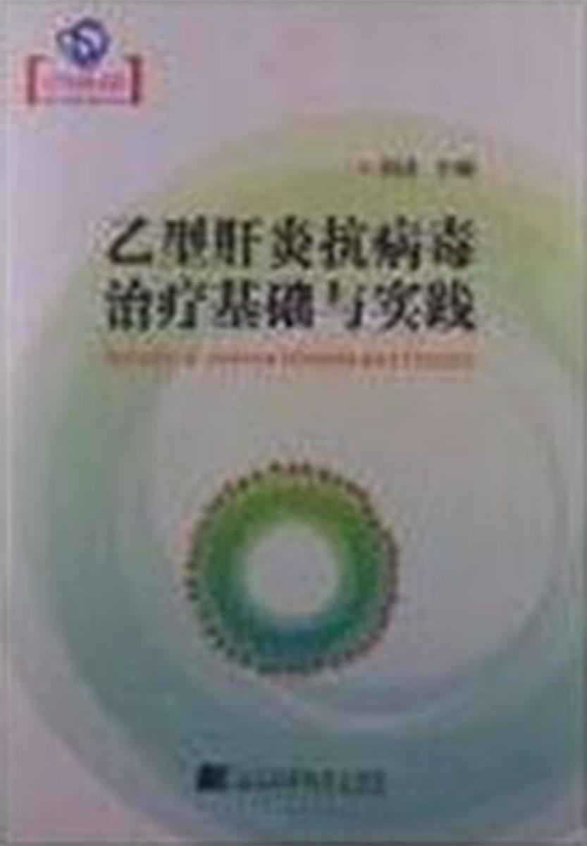 乙型肝炎抗病毒治疗基础与实践