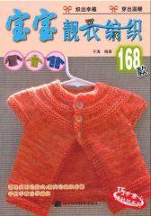 宝宝靓衣编织168款