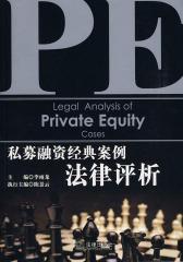 私募融资经典案例法律评析