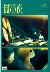 《 小说》2010年8月刊(试读本)