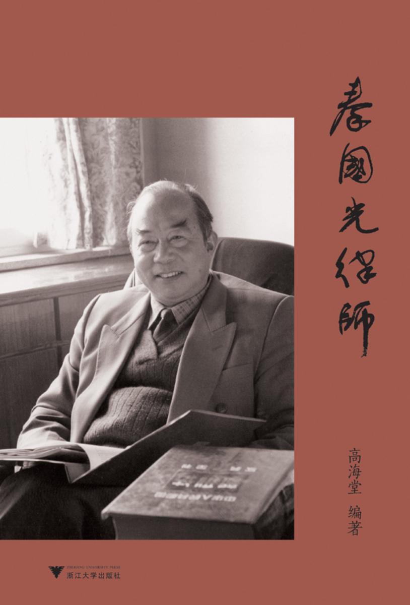 秦国光律师
