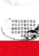 中国人民银行南京分行关于银行业金融机构贯彻落实《征信业管理条例》的指导意见